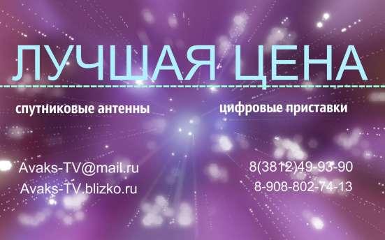 Триколор-ТВ оптом и в розницу в Омске Фото 3