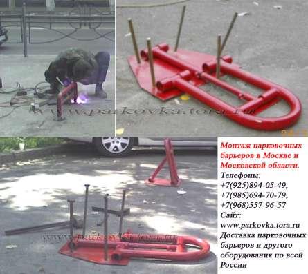 Парковочный мини-шлагбаум механический.