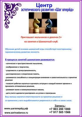 шахматы для детей в Перово