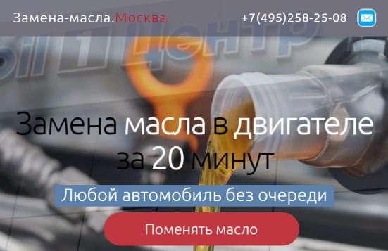 Замена масла в двигателе САО Москва