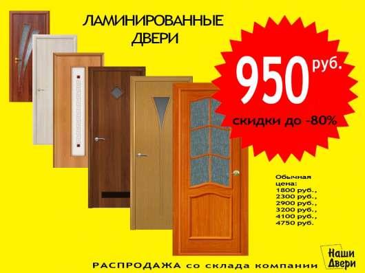 Распродажа ламинированных дверей старых и новых  коллекций