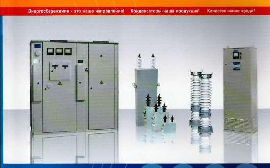 Конденсаторы установки батареи блоки делители цены завода