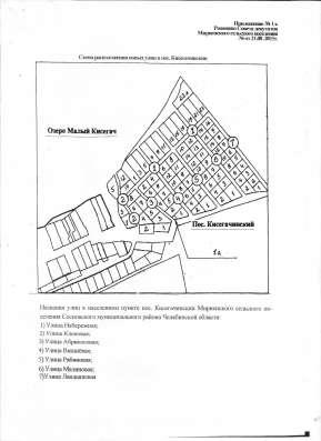 Продам земельные участки в пос. Кисегачинский. Улица Кленова в Челябинске Фото 4