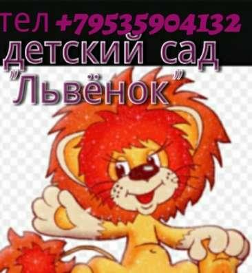 Детский садик Красноярск, Кировский район Фото 3