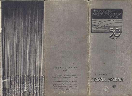 Программки МХАТ 1948 в Москве Фото 2