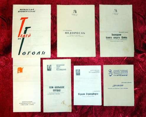 Театральные программки Московских театров 70-х годов