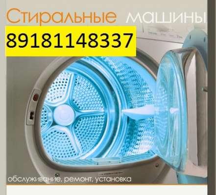 Ремонт стиральных машин Новороссийск