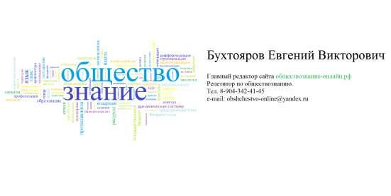 репетитор по обществознанию в Ростове-на-Дону Фото 1