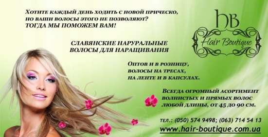 Славянские волосы наращивание