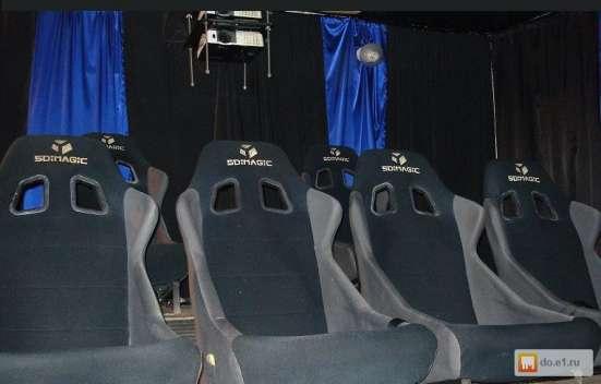 Продам оборудование для 5D кинотеатра 7 мест