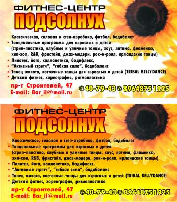 """Танцевальные направления в """"Подсолнухе"""""""
