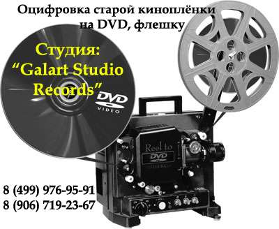 Перезапись кассеты, бобины, кинопленки на cd,dvd. оцифровка в Москве Фото 1