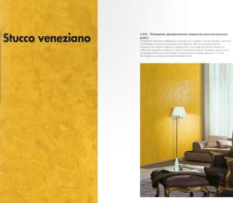 Декоративная и венецианская штукатурка