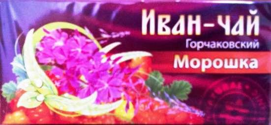 Предлагаем иван - чай Горчаковский