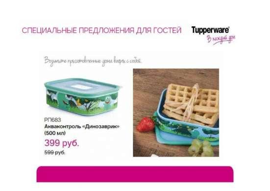 Веселые стаканчики от Tupperware