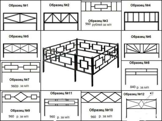 Продаём металлические ограды