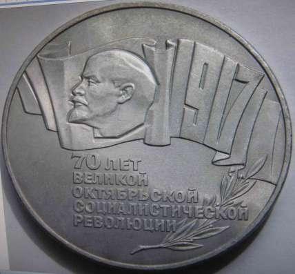 Куплю монету 5руб 1987г