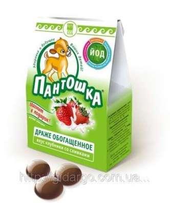 Витамины для детей! Драже «Пантошка-йод». Скидка!