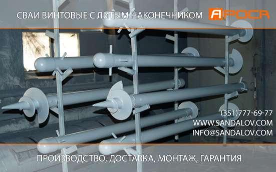 Винтовые сваи с литым наконечником ООО Ароса, г. Челябинск Фото 1