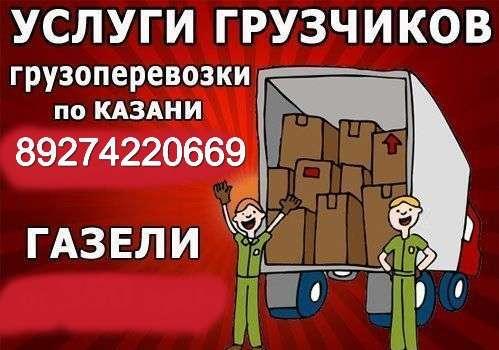 Доставка и перевозка грузов в Казани и из Казани по РФ