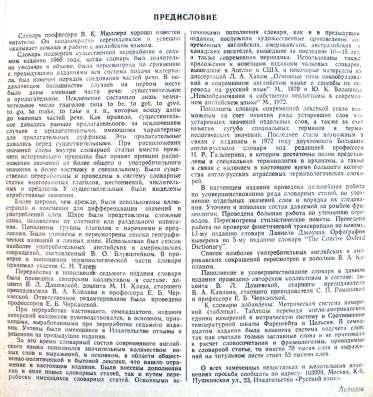 Продам Англо-Русский словарь. 1978г.   53 000 слов. 887 стр
