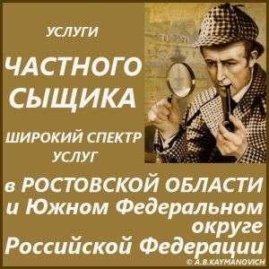 Услуги практикующего частного детектива в Ростове-на-Дону