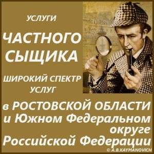 Услуги практикующего частного детектива в Ростове-на-Дону Фото 4