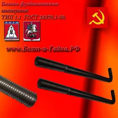 Болты фундаментные изогнутые тип 1.1 ГОСТ 24379.1-80 в Москве Фото 6