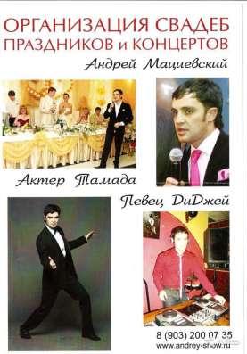 Ведущий на свадьбу ! в Москве Фото 2