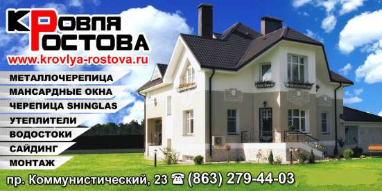 Кровля Ростова - широкий выбор кровельных материалов. Кровел