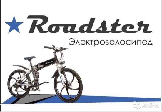 Электровелосипед Roadster (Акция -10% до 10 марта)