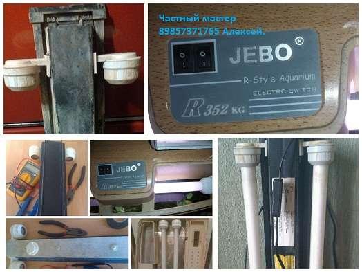 Ремонт аквариумных светильников Jebo