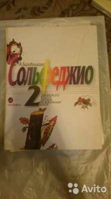 Сольфеджио. Автор А. Барабошкина