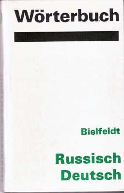 Продам Русско-Немецкий словарь, 24 000 слов, 372 стр.
