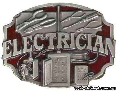 Проектирование сетей электроснабжения Электромонтажные работ