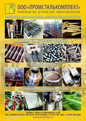 Шпонка ГОСТ 23360-78 изготовление и поставка