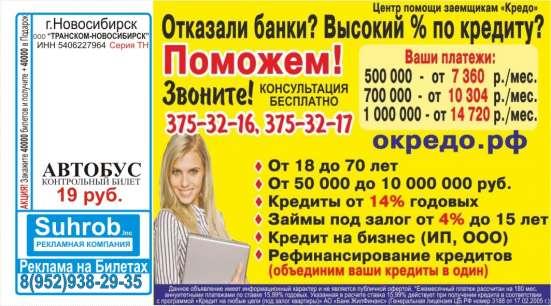 Реклама на автобусных билетах