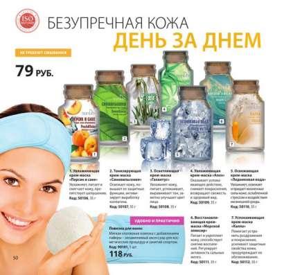 Экспресс -уход за кожей лица в Москве Фото 6