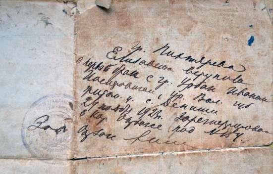 Старинный церковный документ