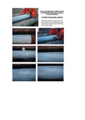 фотополимер и ремонт трубопроводов, ёмкостей, бассейнов и др