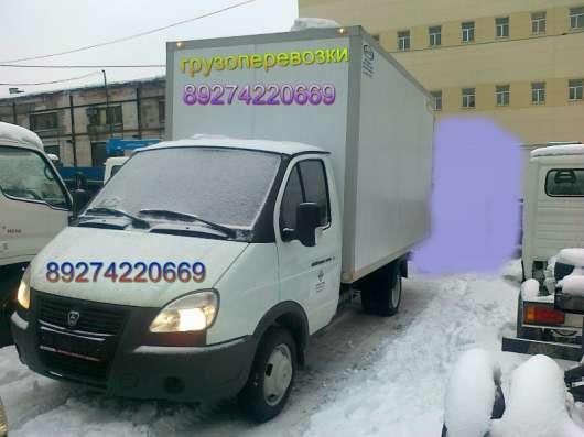 Грузоперевозки, перевозки грузов  от 1 кг до 5 тонн Казань