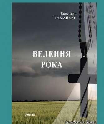 "Роман ""Веления рока"" в г. Семикаракорск Фото 1"