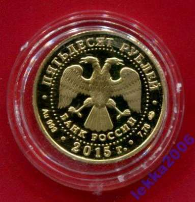 70 лет Победы 3 монеты 2015 год в Москве Фото 1