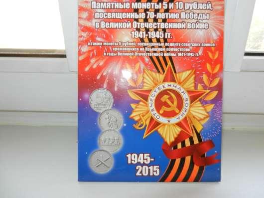 Монеты 5руб и 10руб 2014г 70лет победы комплект 26 в Москве Фото 2