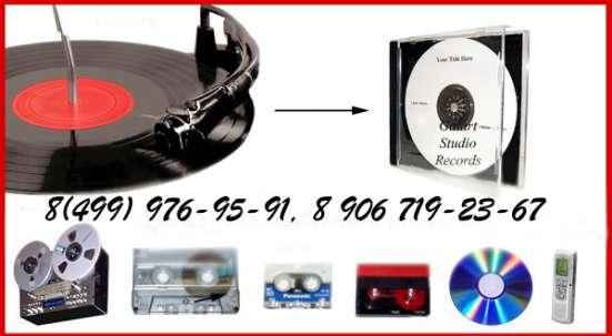 Перезапись кассеты, бобины, кинопленки на cd,dvd. оцифровка в Москве Фото 2