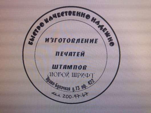 Печати штампы Казань