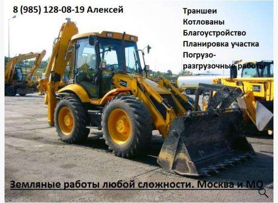 Услуги экскаватора-погрузчика с гидромлотом JCB ВЫГОДНО!!! в Москве Фото 1