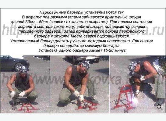 Установка парковочных барьеров в Москве и Московской области