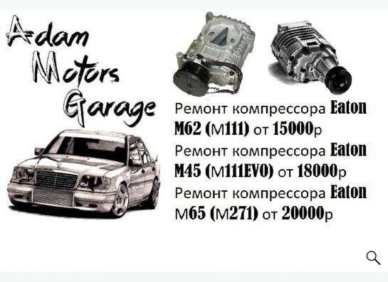 Ремонт компрессоров Mercedes