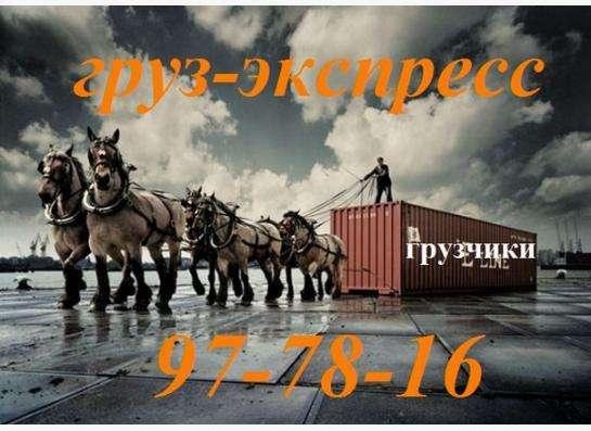 Услуги грузчиков в Томске Фото 2